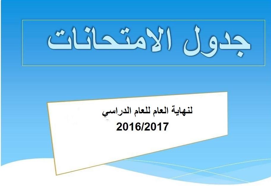 جدول امتحان نهاية العام