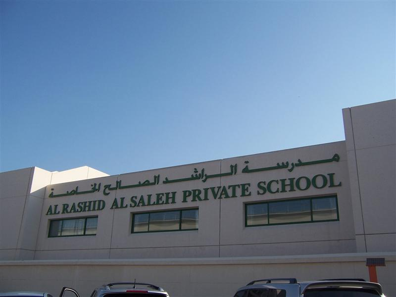 المدرسة بالصور